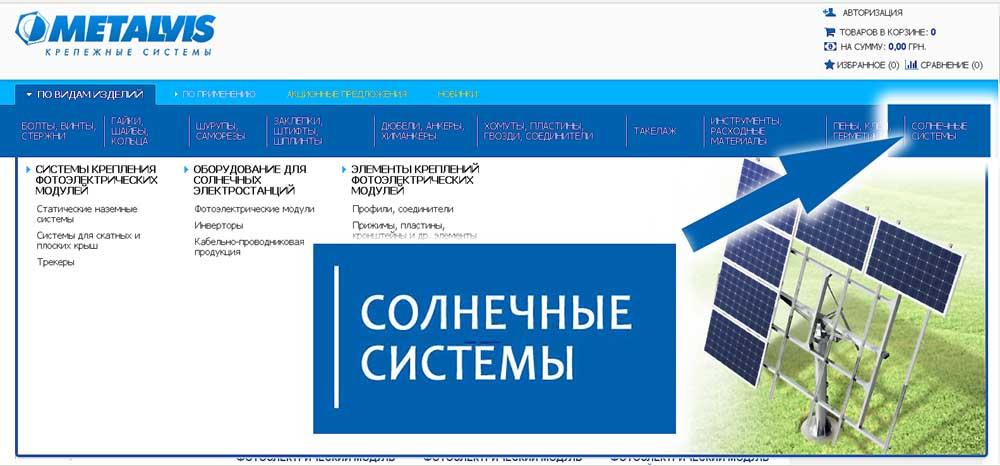 УС Солар каталог інтернет-магазин Metalvis